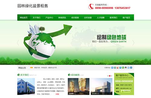 园林绿化盆景租售网站模板源码 thinkphp5企业网站