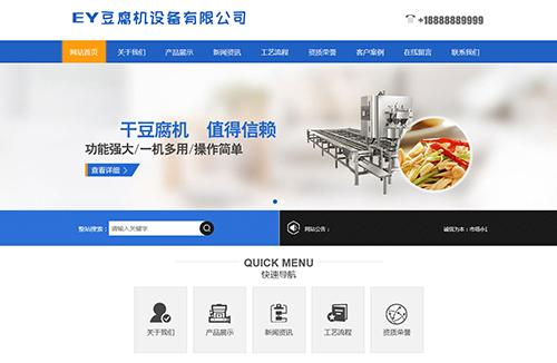 工业机械豆腐机设备类网站模板源码 thinkphp5企业