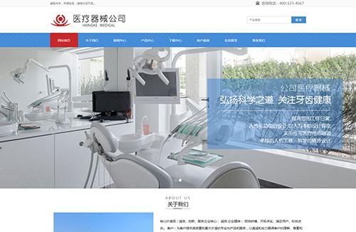 响应式医疗器械公司网站模板 thinkphp5企业网站