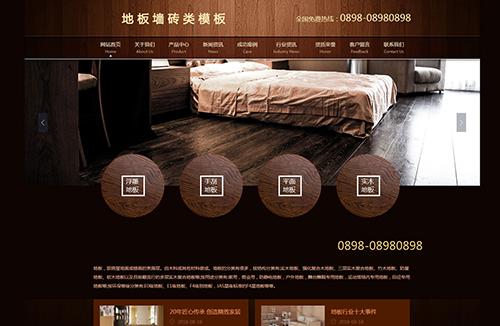 木纹地板墙砖类网站模板源码 thinkphp5企业网站