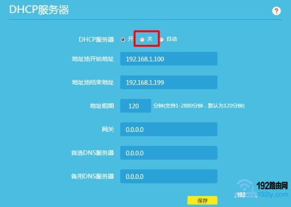 DHCP是什么意思?如何在路由器中設置DHCP服務器?