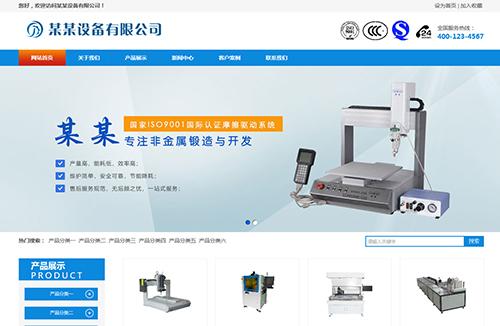 点胶机热熔机公司网站模板源码 thinkphp5企业网站 后台可视化管理