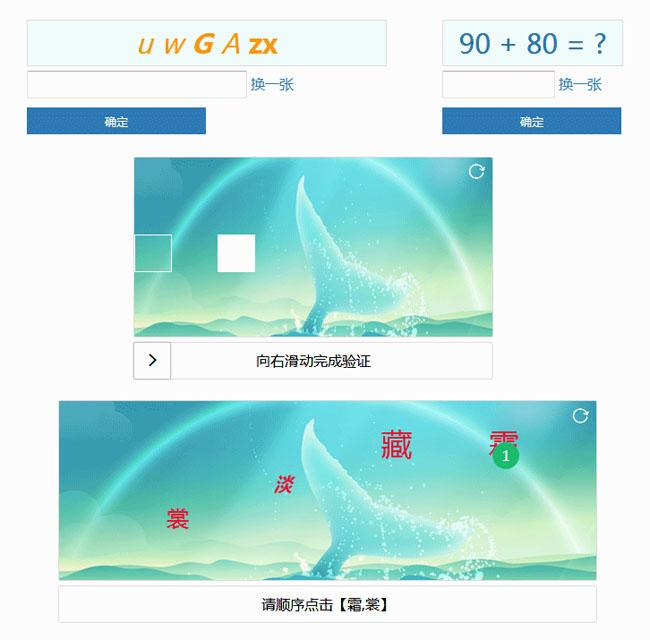 jQuery网页验证码插件 支持文字跟图片的纯前端的验证码插件