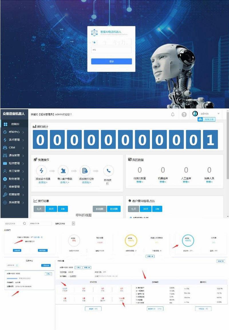 最新接单运营版电销语音机器人完整版源码含安装教程