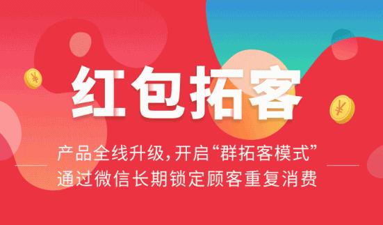 微信公众号营销 红包拓客 v13.0.0 + 全插件(联盟分账+支付+商户) + 激活教程