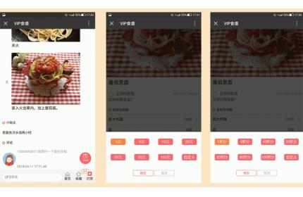 新版VIP菜谱公众号源码V1.4.2 支持视频上传