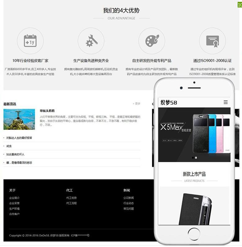 响应式手机配件、电子配件类网站织梦模板(自适应设备)