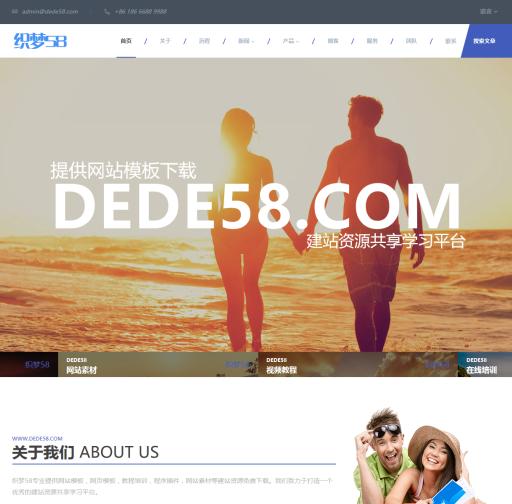 高端响应式自适应旅游户外类企业织梦dedecms网站模板