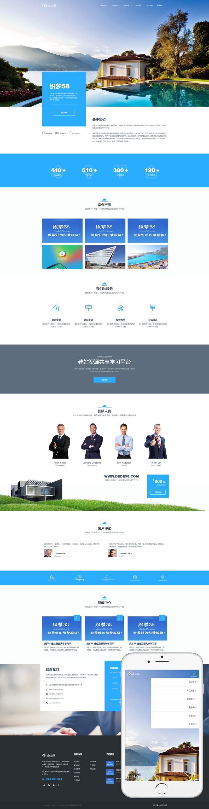 高端响应式自适应房屋出售建筑设计企业<a href='http://www.xunsan.com' target='_blank'><u>织梦模板</u></a>