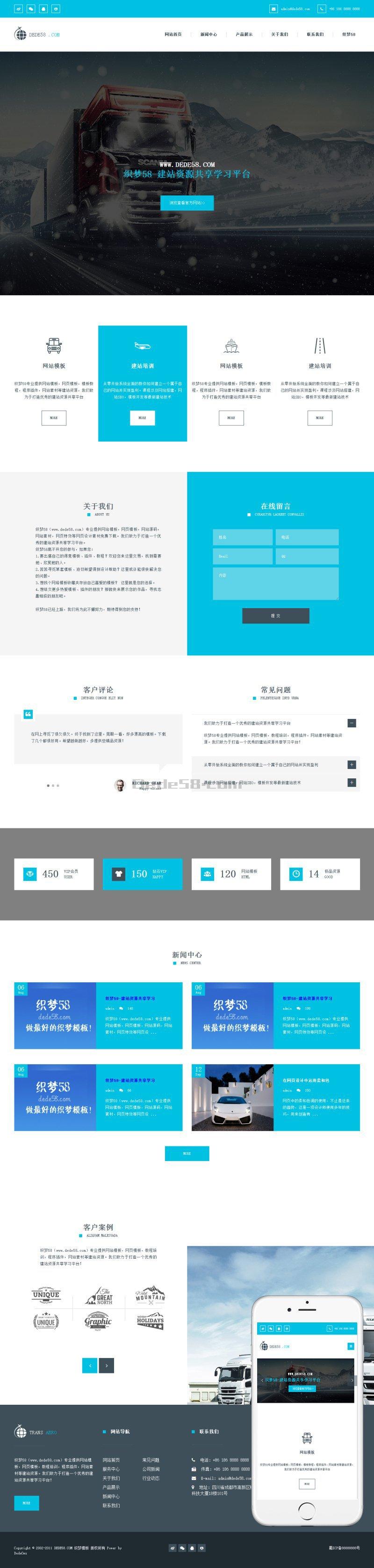 高端红蓝绿简洁响应式企业通用dedecms<a href='http://www.xunsan.com' target='_blank'><u>织梦模板</u></a>(自适应)