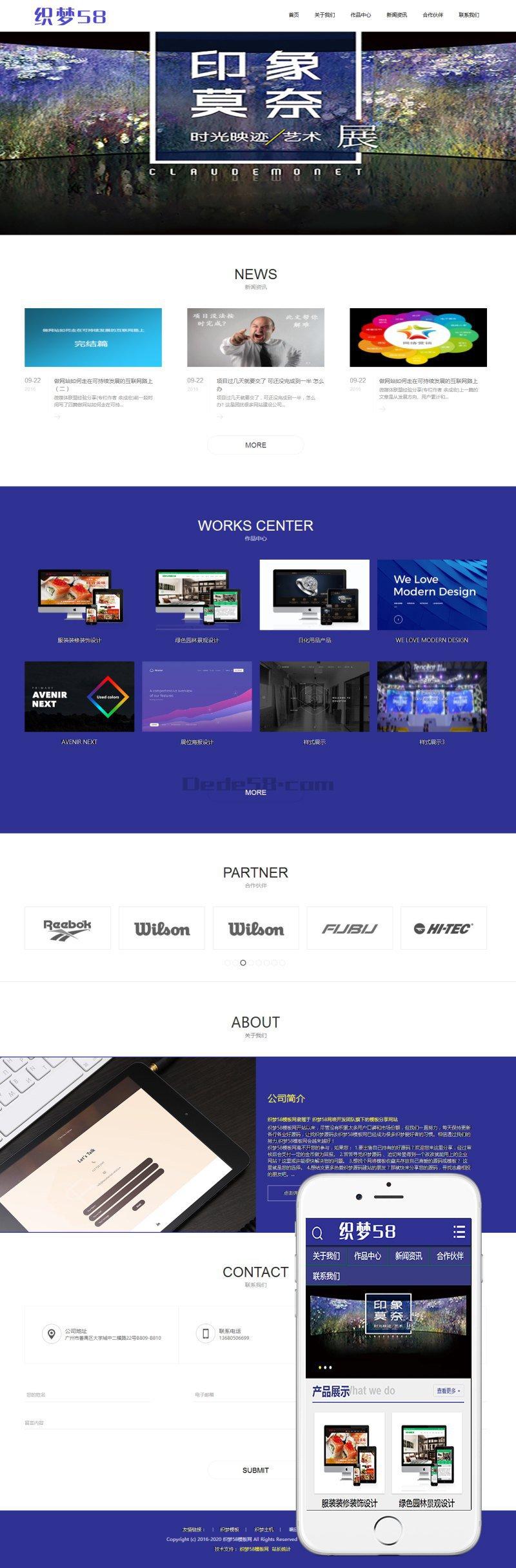 高端视觉创意展位设计织梦dedecms模板(带手机端)