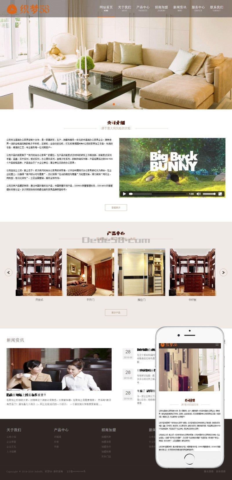 响应式展示家居家具衣柜衣橱类网站<a href='http://www.xunsan.com' target='_blank'><u>织梦模板</u></a>(自适应移动设备)