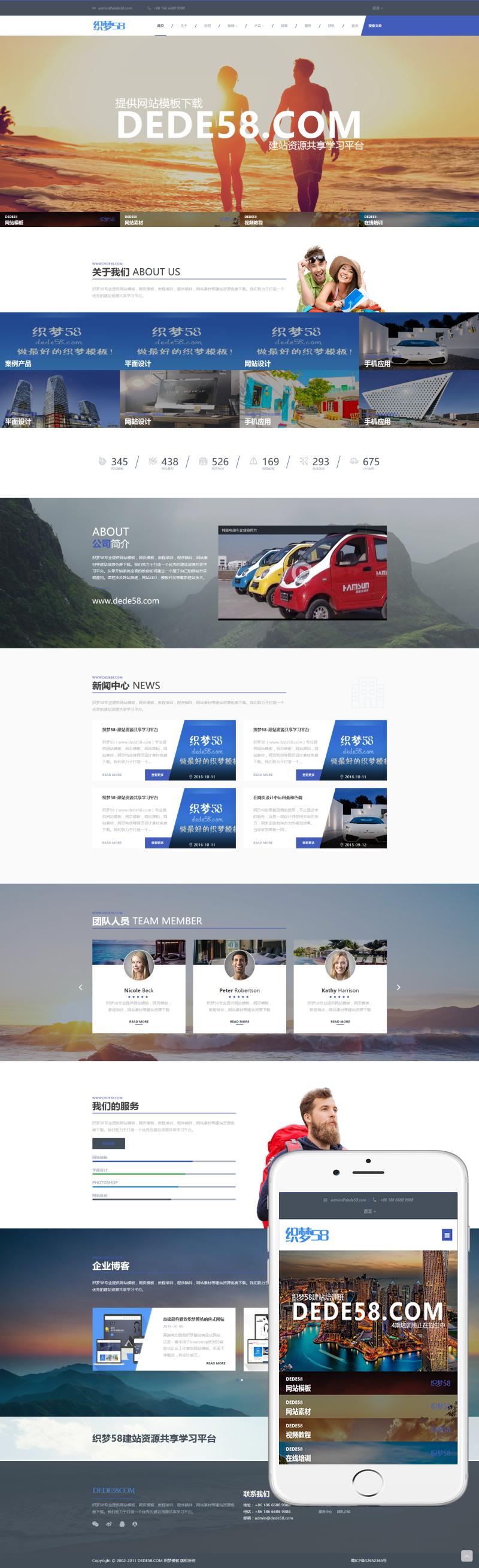 高端响应式自适应自由配色旅游企业织梦dedecms网站模板