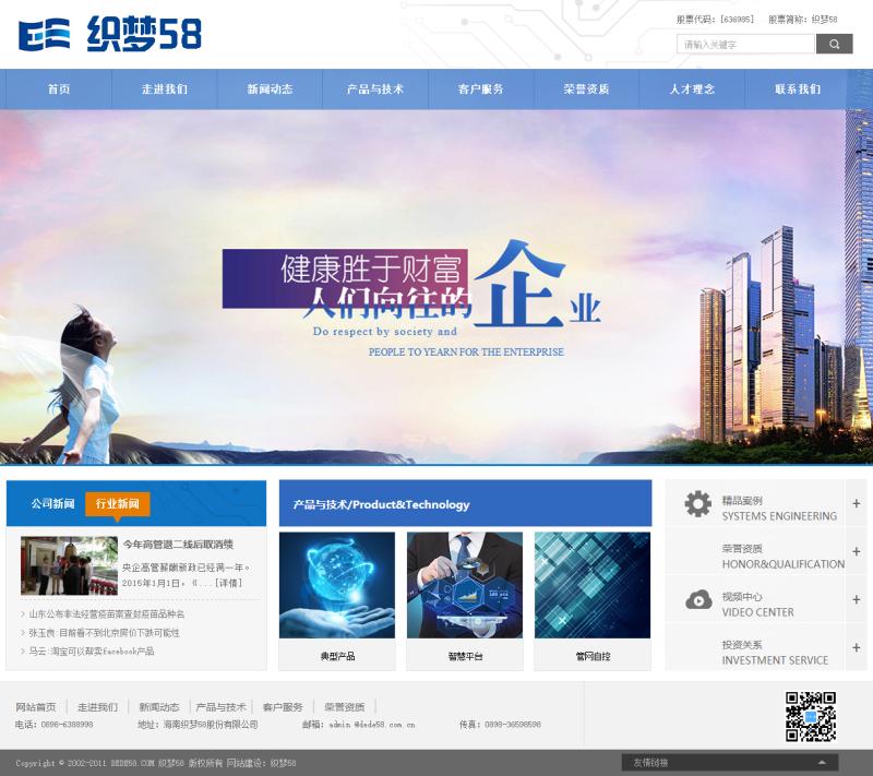 电子科技企业通用整站<a href='http://www.xunsan.com' target='_blank'><u>织梦模板</u></a>