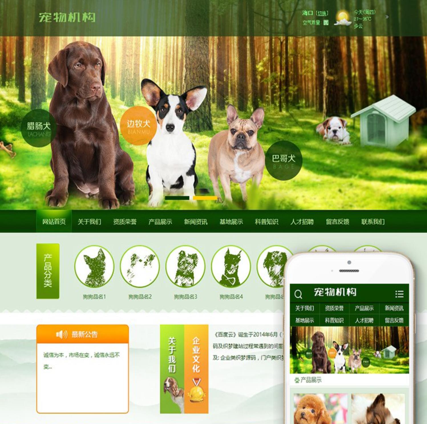 绿色宠物狗机构类网站织梦模板带手机端(附带测试数据)