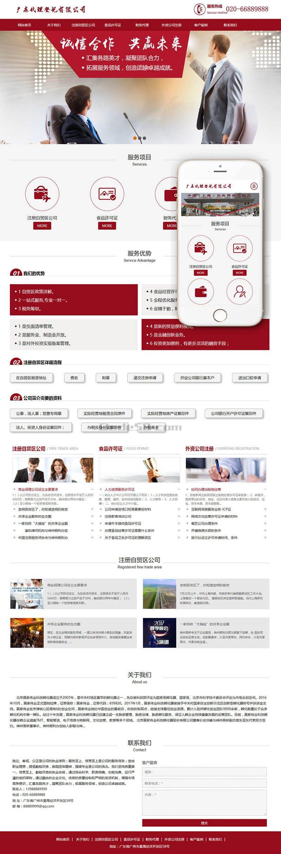 响应式税务筹划代理公司登记代理网站<a href='http://www.xunsan.com' target='_blank'><u>织梦模板</u></a>(自适应手机端)