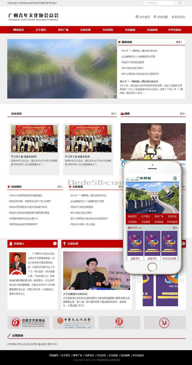 文化青年协会类网站<a href='http://www.xunsan.com' target='_blank'><u>织梦模板</u></a>(带手机端)