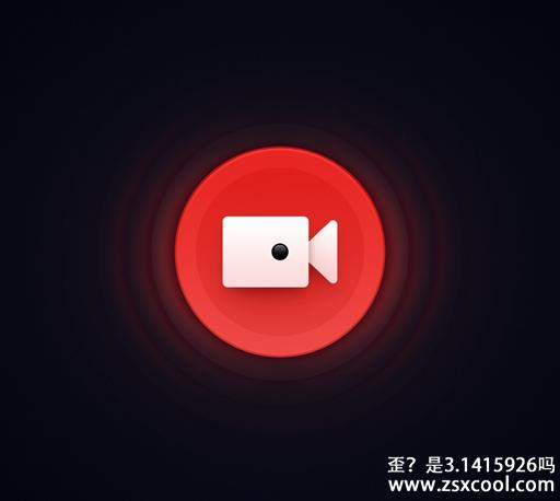 AZ屏幕录像机 v5.8.8 Pro无限制版