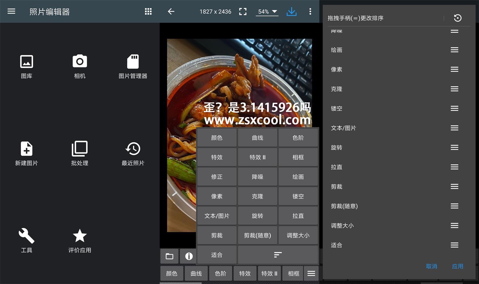 手机照片编辑器v6.4.0高级版-歪?是3.1415926吗
