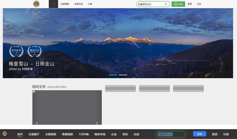 全景系统网站源码 支持小程序+文字搭建教程