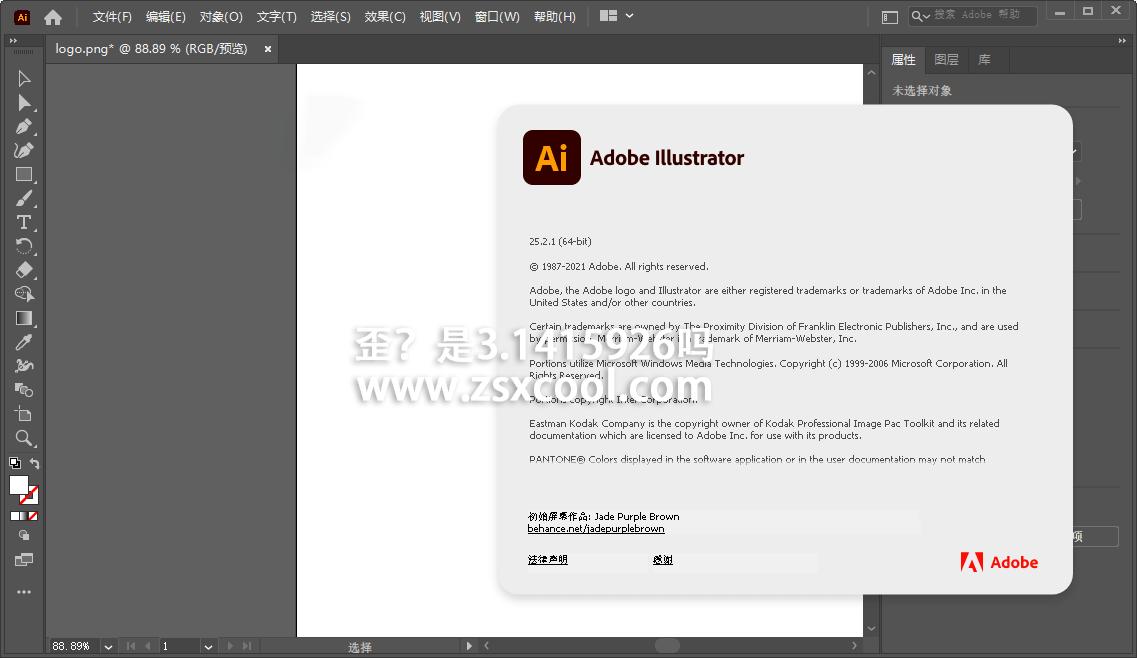 Adobe Illustrator 2021精简版-歪?是3.1415926吗