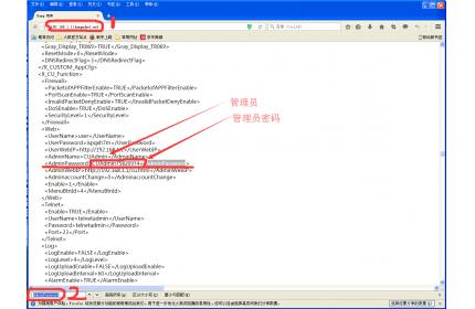 中国联通吉比特TEWA-800G超级管理员密码获取