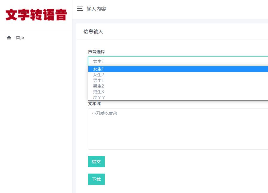 PHP在线文字转语音合成源码-歪?是3.1415926吗