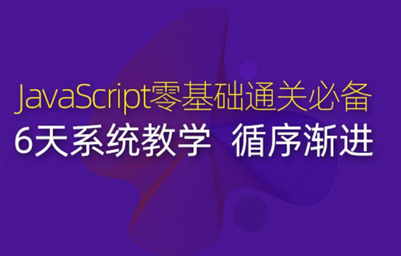 web前端教程之javaScript零基础通关必备教程