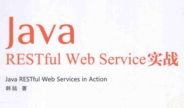 Java RESTful Web Service实战教