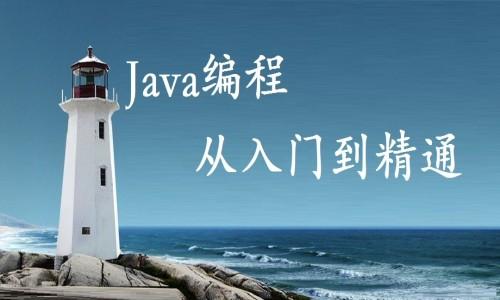 Java学习教程,Java基础教程