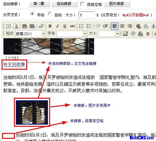 自动排版前包含链接、图片不居中、段落有空格