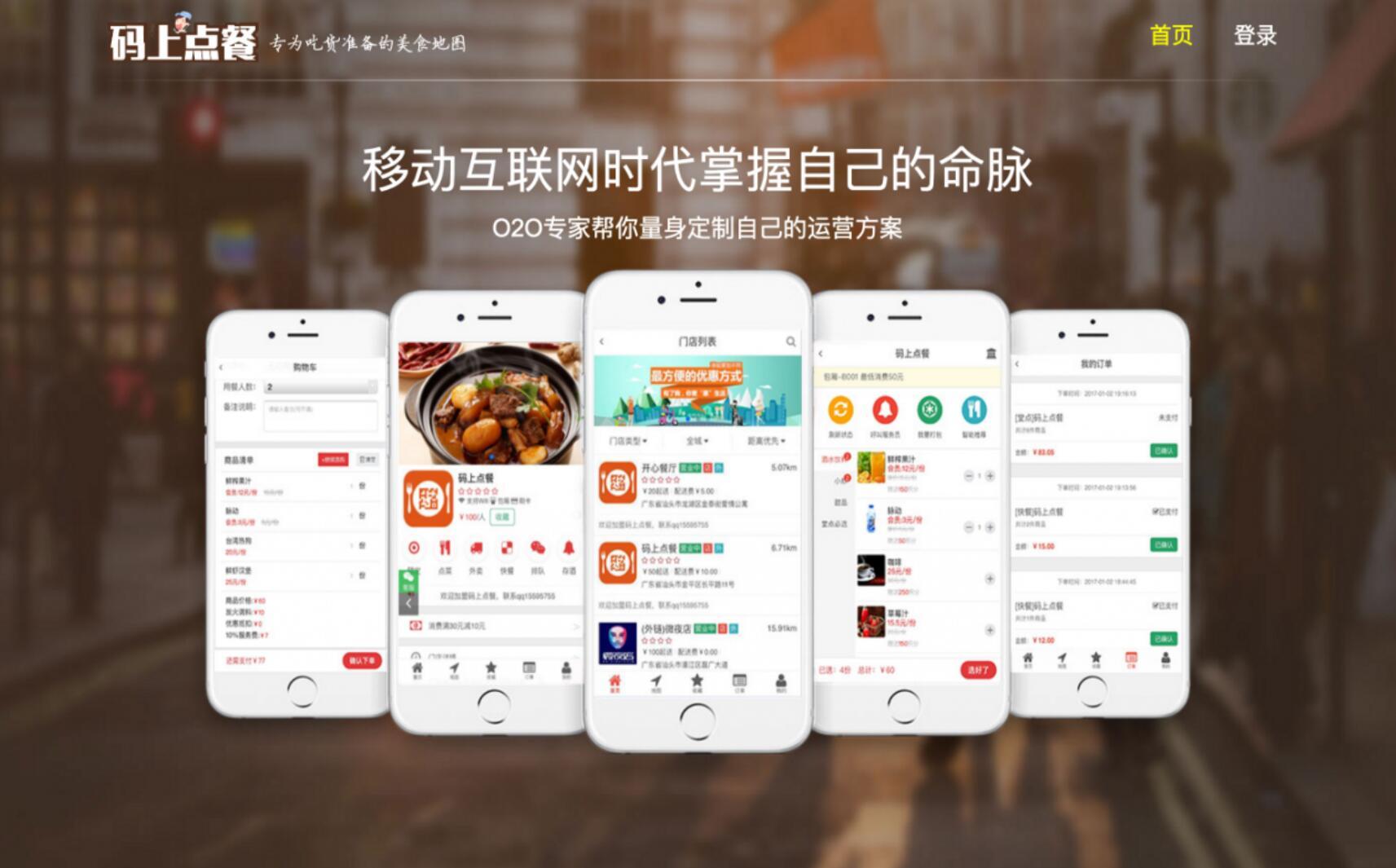 码上点餐-v8.5.1外卖餐饮系统公众号小程序+前端