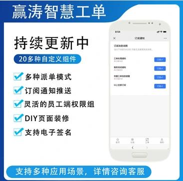 赢涛智慧工单 1.80无授权商业无限开全插件
