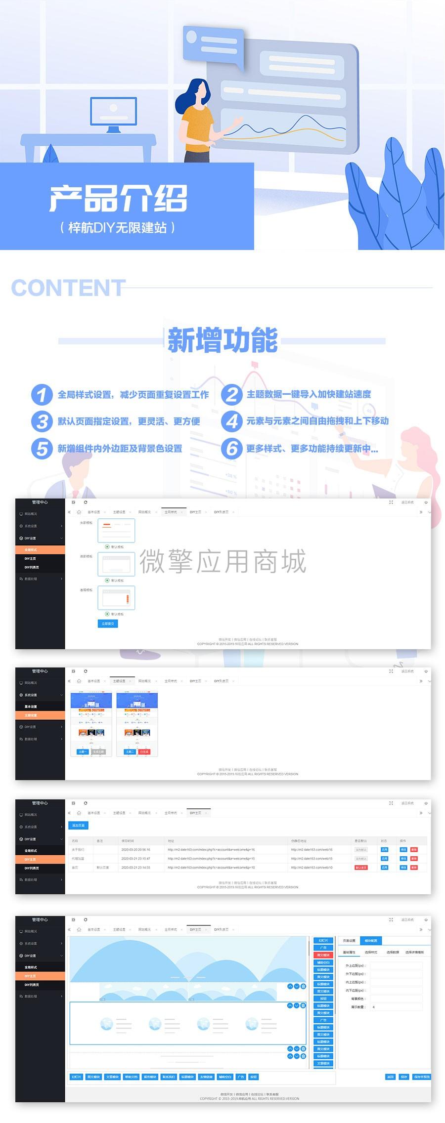 【新增支付插件】梓航DIY无限建站V3.5.0 – 四插件版插图2