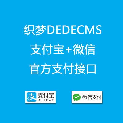 织梦DEDECMS微信支付、支付宝支付接口整合插件