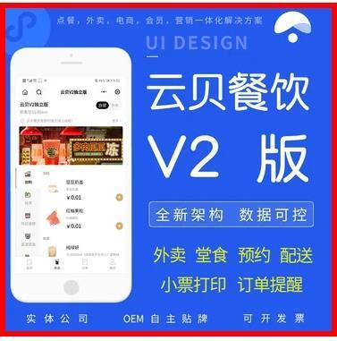 618福利 云贝1.8.1独立版小程序应用 云贝多端餐饮外卖连锁版+带直播插件安装包