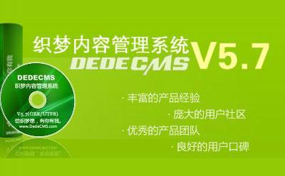 织梦5.7SP2下载 DedeCMS时隔多年,终于更新了!(DedeCMSV5.7版下载)