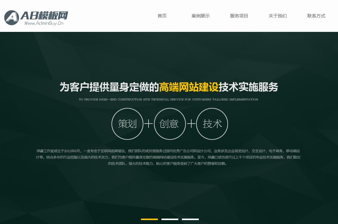 广告公司和设计公司网站设计建设类公司网站织梦模板