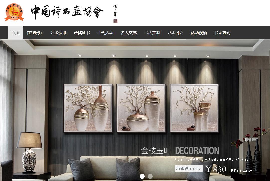 中国诗书画协会水墨风格古典文学艺术网站源码带手机版