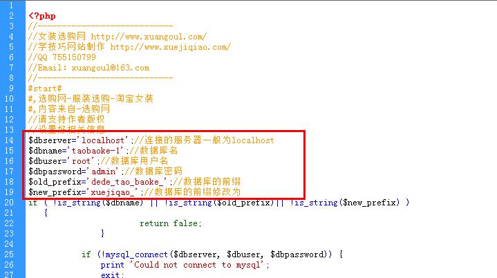 dedecms一键修改数据库表前缀插件