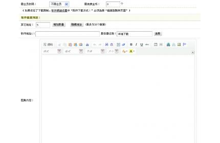 dedecms插件织梦图集图片模型整合下载模型功能